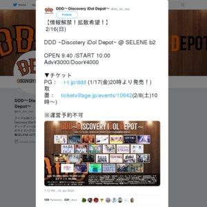 DDD ~Discotery iDol Depot~ 2020.2.16