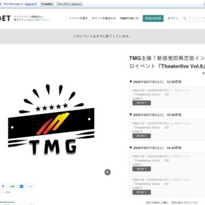 『TMG主催!新感覚即興芝居インプロイベント『Theaterlive Vol.9』』3部