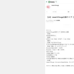 【2/8】Jewel☆Rouge主催ライブ【赤色至上主義】
