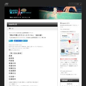 ラストスマイルDVD Blu-ray発売記念イベント 「飲めや歌えやラストスマイル」(夜の部)