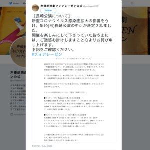 声優朗読劇 VORLESEN フォアレーゼン 【長崎公演】