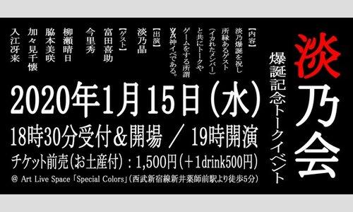 淡乃会 ~爆誕記念トークイベント~