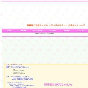 アニソンライブ「SUPER SOUL vol.01」