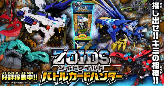 次世代ワールドホビーフェア '20 Winter 東京大会 2日目 ゾイドワイルド バトルカードハンター スペシャルステージ 2回目