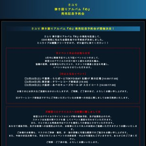 【中止】弾き語りアルバム『め』 発売記念予約会 あべのキューズモール 第一部