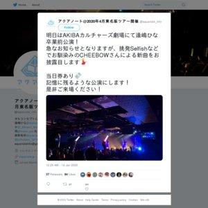 アクアノート逢嶋ひな卒業前カルチャーズ公演