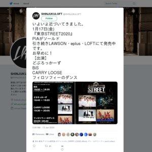 東京STEET 2020