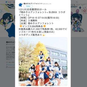 煌めき☆アンフォレント×BUBKA  コラボイベント