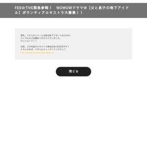 FES☆TIVE緊急参戦!WOWOWドラマW【父と息子の地下アイドル】撮影 ②