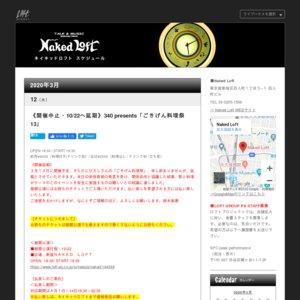 【延期】340 presents「ごきげん料理祭13」