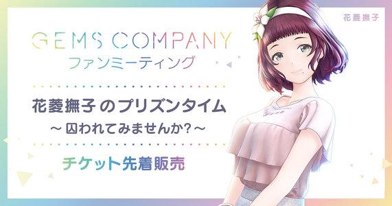 GEMS COMPANY 花菱撫子 ファンミーティング 花菱撫子のプリズンタイム 〜囚われてみませんか?〜 昼公演