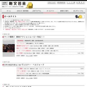 新文芸坐×アニメスタイル セレクションVol.51 レリーズ! カードキャプターさくら 『さくらと夜の上映会』
