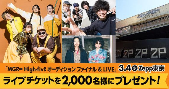 【中止】MUSIC GOLD RUSH High five AUDITION ファイナル& LIVE