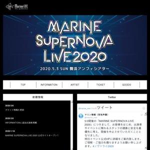 MARINE SUPERNOVA LIVE 2020 昼の部