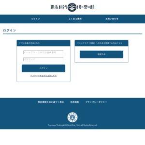 豊永利行 楽(FUN)倶楽部イベントVol.2【昼公演】