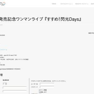 CD発売記念ワンマンライブ『すすめ!閃光Days』