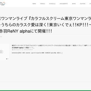 カラフルスクリーム東京ワンマンライブ〜うちらのカラスク愛は深く!東京いくでぇ!!KP!!!〜
