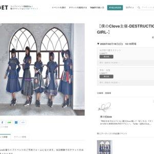 僕のClove主催-DESTRUCTION GIRL- 2020.02.16