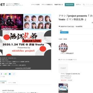 アキシブproject presents『 渋谷Veats -2マン無銭乱舞- 』