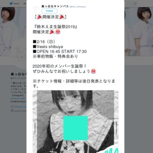 鈴木えま生誕祭2020