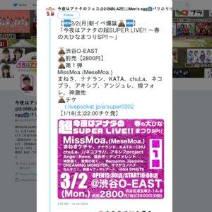 今夜はアナタの超SUPER LIVE!! 〜春の大ひなまつりSP!!〜