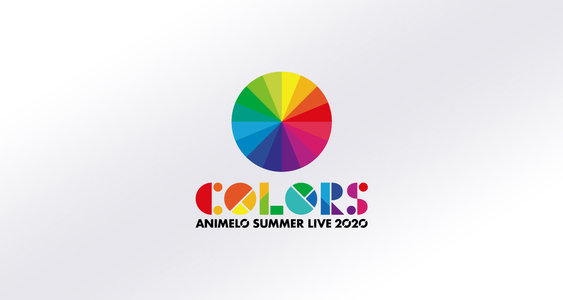 【延期】Animelo Summer Live 2020 -COLORS-  2日目