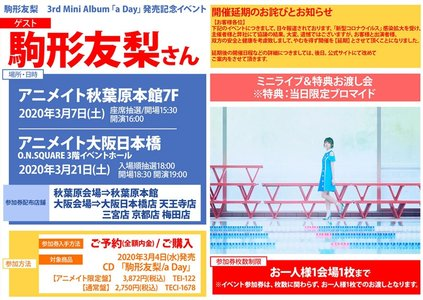 【延期】駒形友梨 3rdミニアルバム「a Day」発売記念イベント 東京・アニメイト秋葉原本館