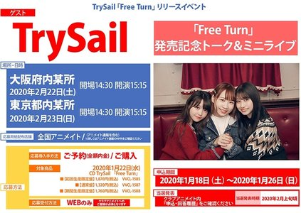 TrySail「Free Turn」リリースイベント 大阪府内某所 第1部