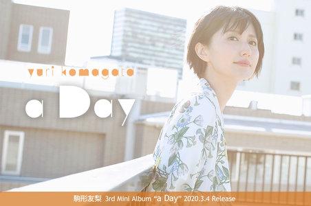 【延期】駒形友梨 3rdミニアルバム「a Day」発売記念イベント 東京・Space emo 池袋
