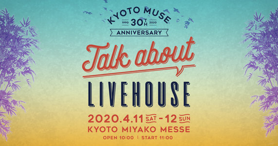 "KYOTO MUSE 30th Anniversary ""Talk about LIVEHOUSE"" 4.12"