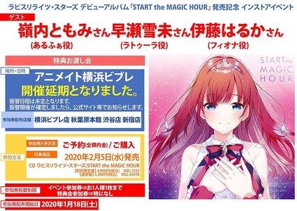 ラピスリライツ・スターズ デビューアルバム「START the MAGIC HOUR」発売記念 インストアイベント アニメイト横浜ビブレ