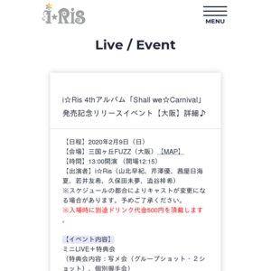 i☆Ris 4thアルバム「Shall we☆Carnival」発売記念リリースイベント【大阪】
