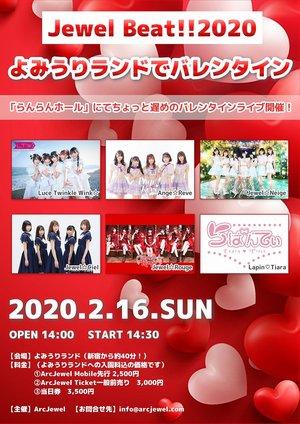 【2/16】Jewel Beat!!2020~よみうりランドでらんらんバレンタイン~