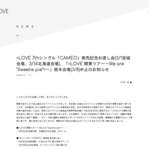 =LOVE 全国ツアー2020(仮) 栃木公演