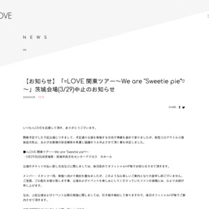 =LOVE 全国ツアー2020(仮) 茨城公演
