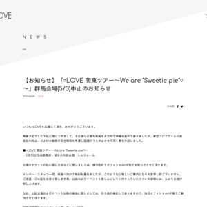 """=LOVE 関東ツアー 〜We are """"Sweetie pie""""〜♡ 群馬 昼公演"""