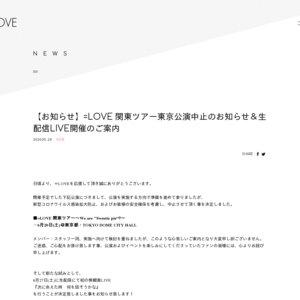 """【中止】=LOVE 関東ツアー 〜We are """"Sweetie pie""""〜♡ 東京公演"""