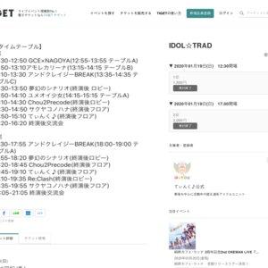 IDOL☆TRAD 2部(2020/1/19)