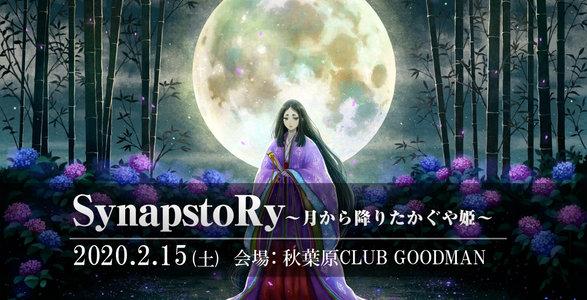 SynapstoRy ~月から降りたかぐや姫~