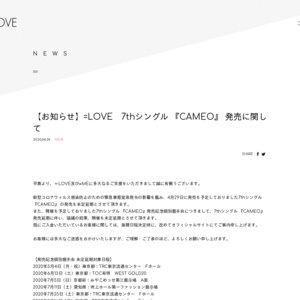 【延期】 =LOVE「CAMEO」発売記念個別握手会 東京4日目