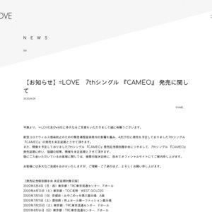 【延期】 =LOVE「CAMEO」発売記念個別握手会 京都