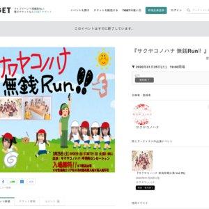 サクヤコノハナ 無銭Run‼️