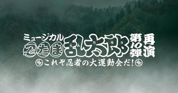 ミュージカル「忍たま乱太郎」第10弾 忍術学園学園祭 1/17夜