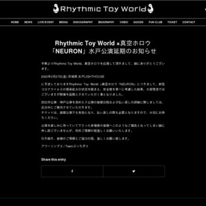【延期】Rhythmic Toy World&真空ホロウ presents 「NEURON」〜FILING #3 水戸〜