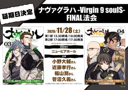 ナヴァグラハ -Virgin 9 soulS- FINAL法会 【昼公演】
