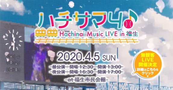 【中止】八月のシンデレラナイン 「ハチサマ4」Hachinai Music LIVE in 福生 昼公演