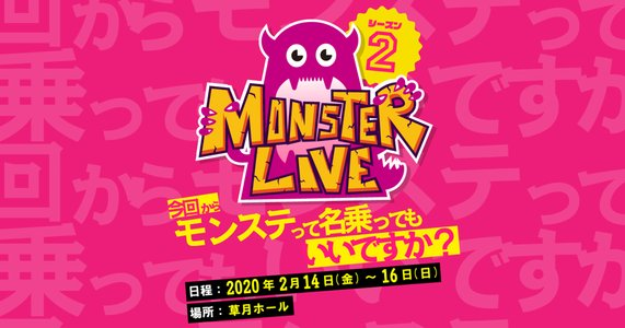 MONSTER LIVE!シーズン2~今回からモンステって名乗ってもいいですか?~ 【2/16 夜】