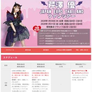 芹澤優 JAPAN EXPO THAILAND 2020 ツアー参加者限定ツーショット写メ会&全員記念撮影