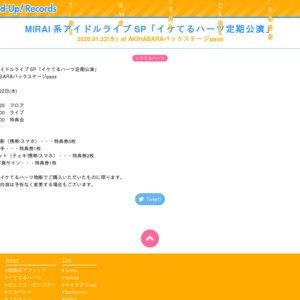 MIRAI系アイドルライブSP 「イケてるハーツ 定期公演⑧」