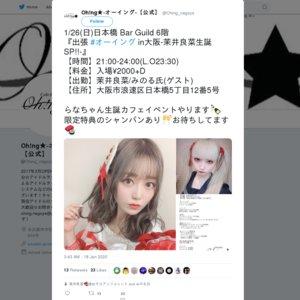 出張 #オーイング in大阪-茉井良菜生誕SP!!-